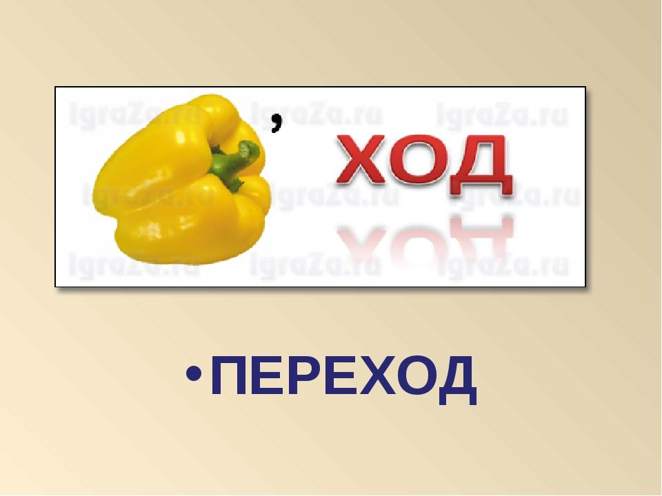 ПЕРЕХОД