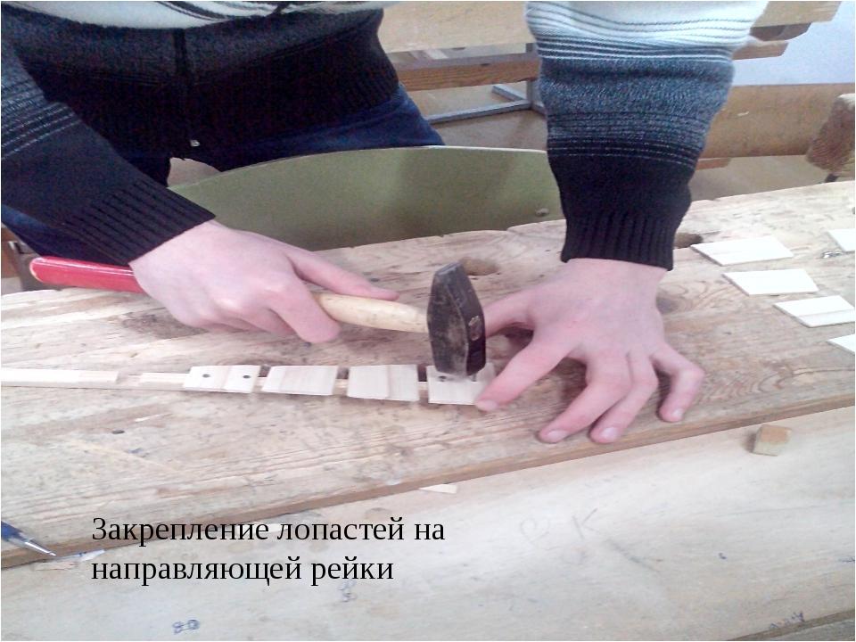 Закрепление лопастей на направляющей рейки