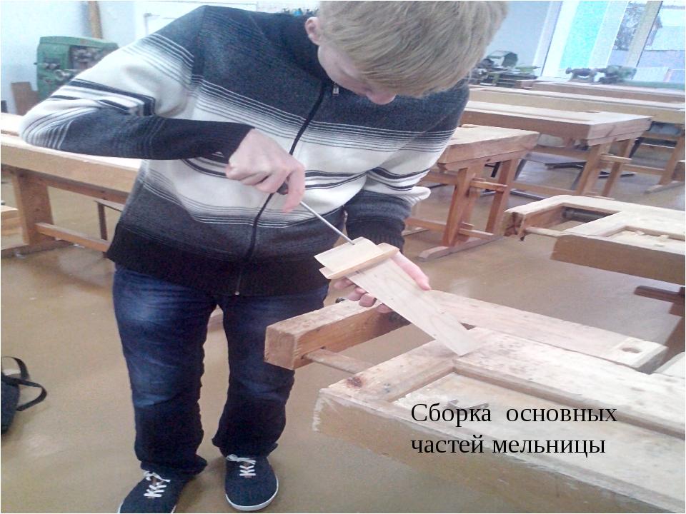 Сборка основных частей мельницы