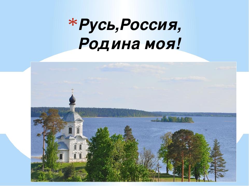 картинка русь россия родина тебя