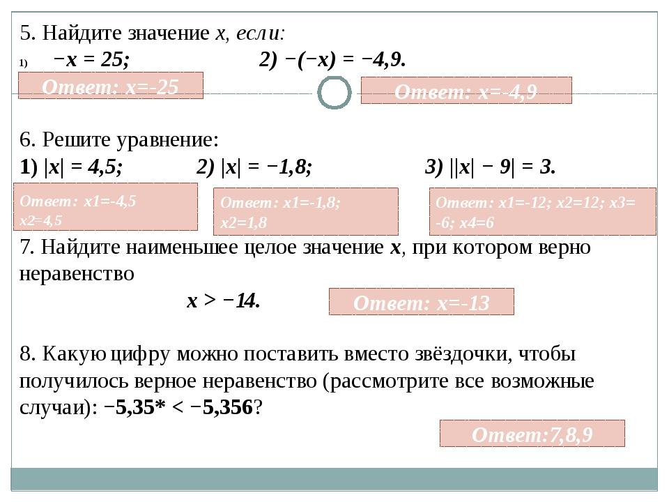 5. Найдите значение x, если: −x = 25; 2) −(−x) = −4,9. 6. Решите уравнение: 1...
