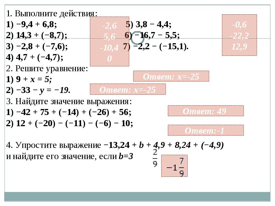 1. Выполните действия: 1) −9,4 + 6,8; 5) 3,8 − 4,4; 2) 14,3 + (−8,7); 6) −16,...