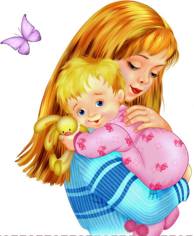 Открытки ребенок с мамой