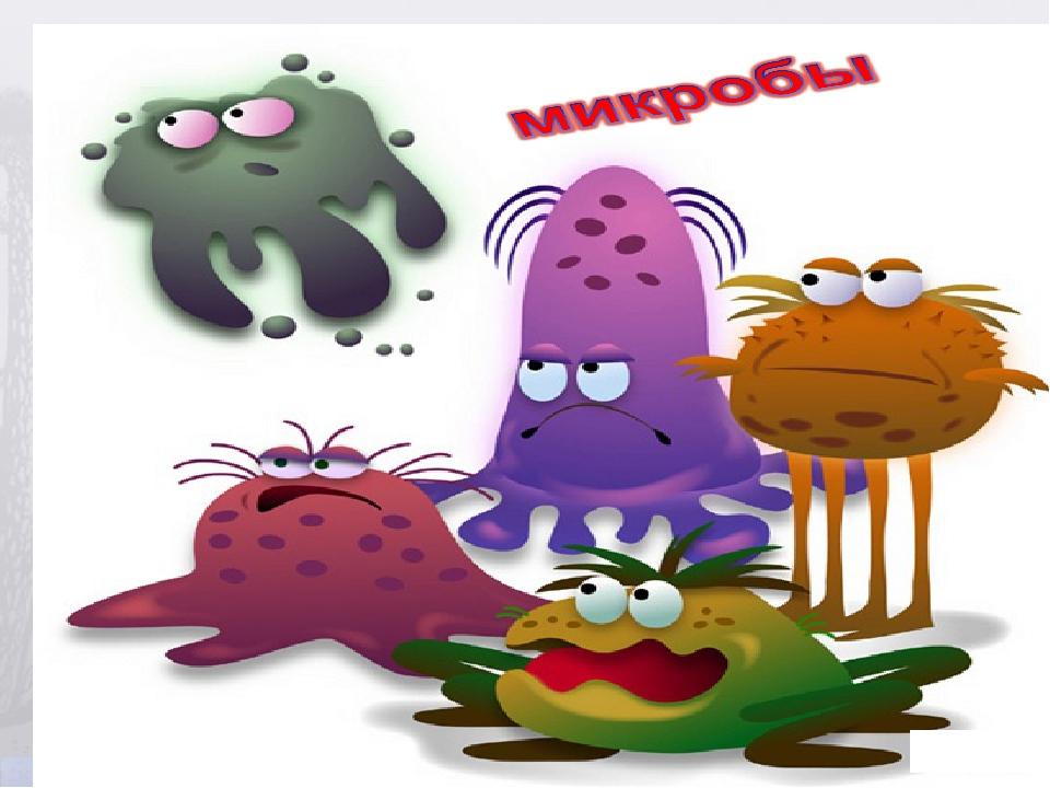 картинки с микробами водами буквальный перевод описывающий
