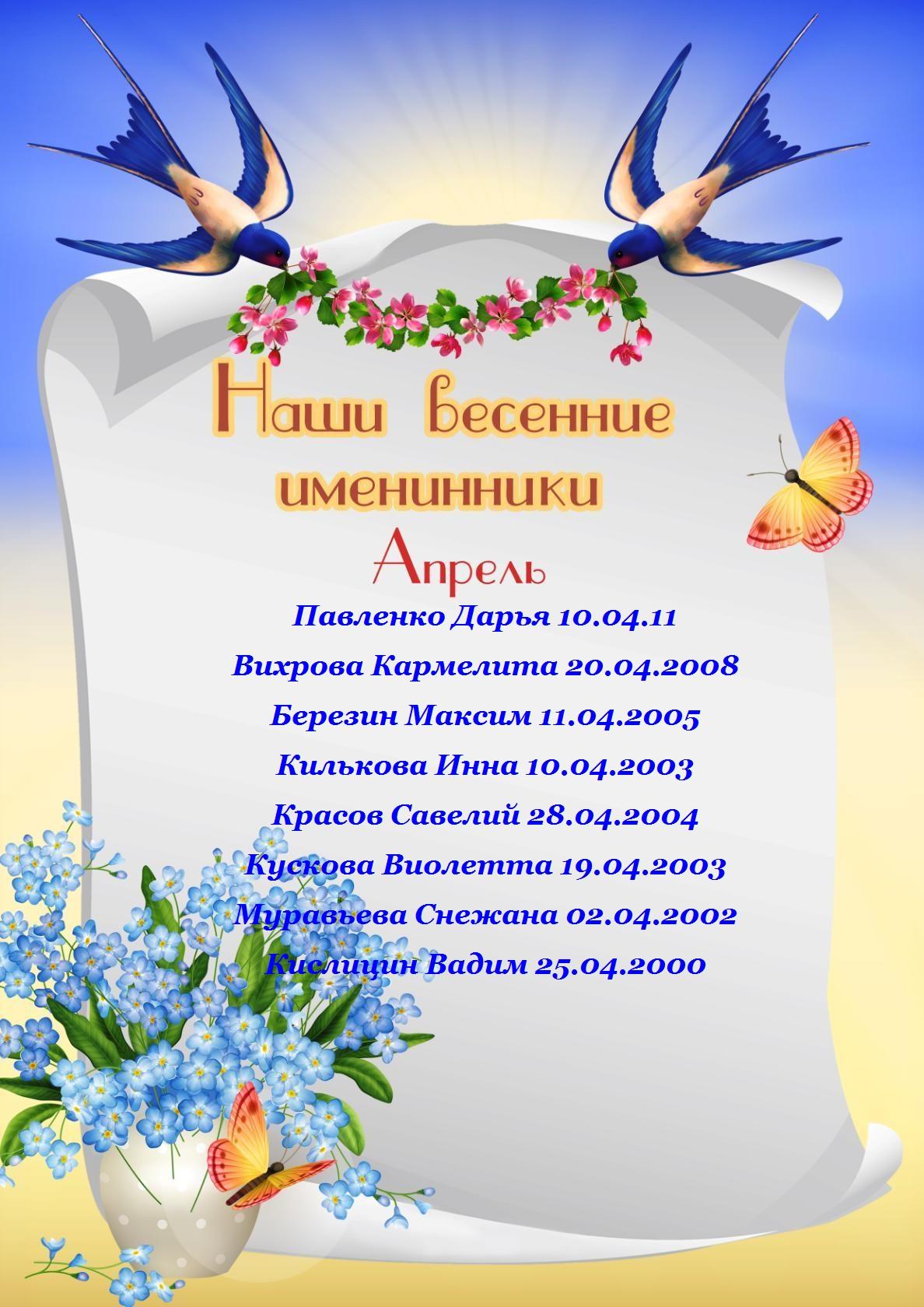 Поздравления весенних именинников, днем семьи