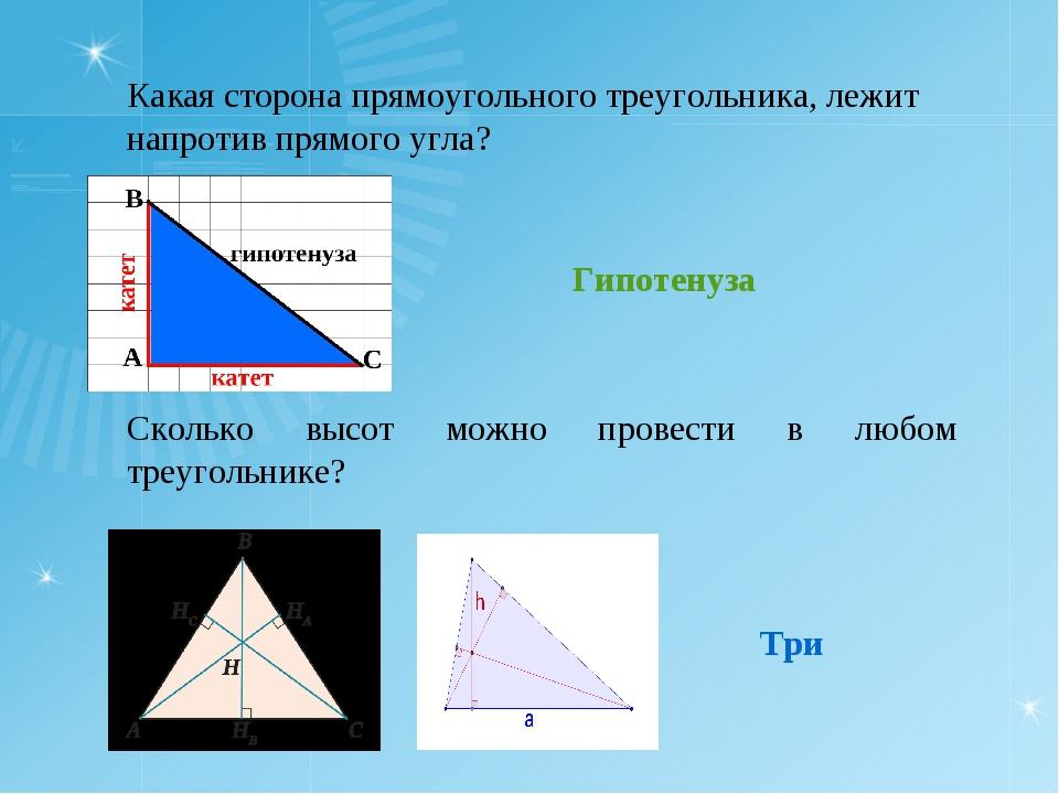 Какая сторона прямоугольного треугольника, лежит напротив прямого угла? Гипот...
