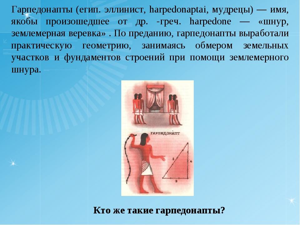 Гарпедонапты (егип. эллинист, harpedonaptai, мудрецы) — имя, якобы произошедш...