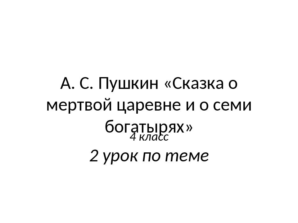 А. С. Пушкин «Сказка о мертвой царевне и о семи богатырях» 4 класс 2 урок по...