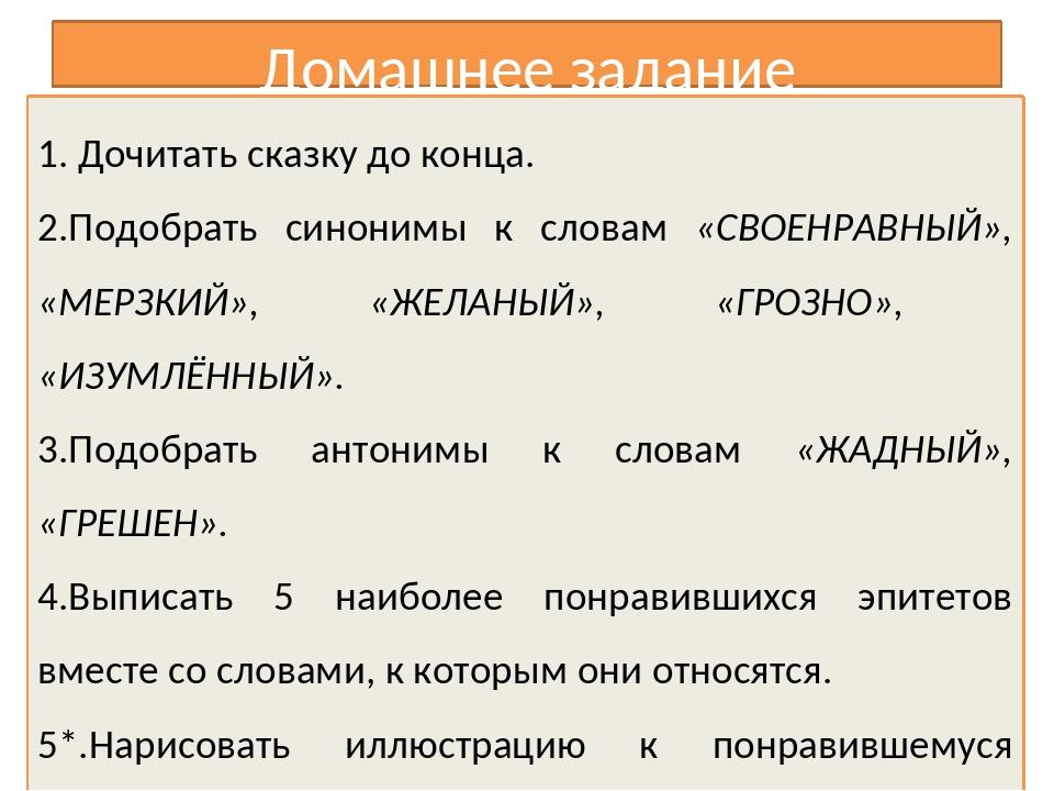 Домашнее задание 1. Дочитать сказку до конца. 2.Подобрать синонимы к словам «...