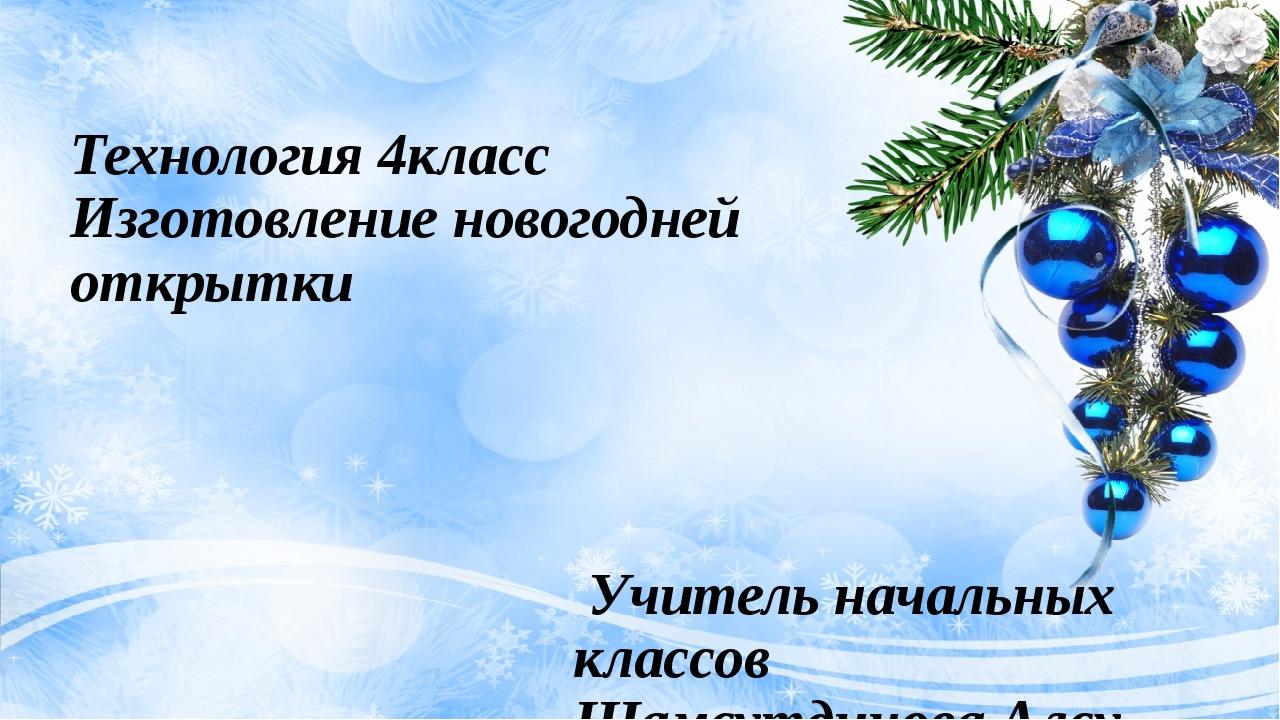 Технология 4класс Изготовление новогодней открытки Учитель начальных классов...