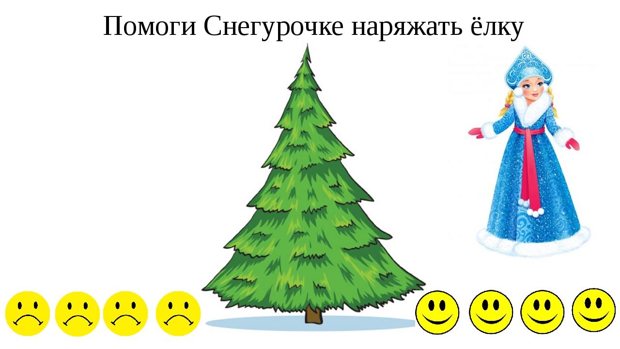 Помоги Снегурочке наряжать ёлку