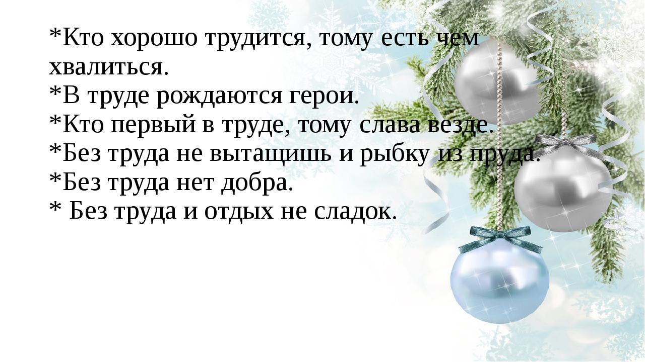 *Кто хорошо трудится, тому есть чем хвалиться. *В труде рождаются герои. *Кто...