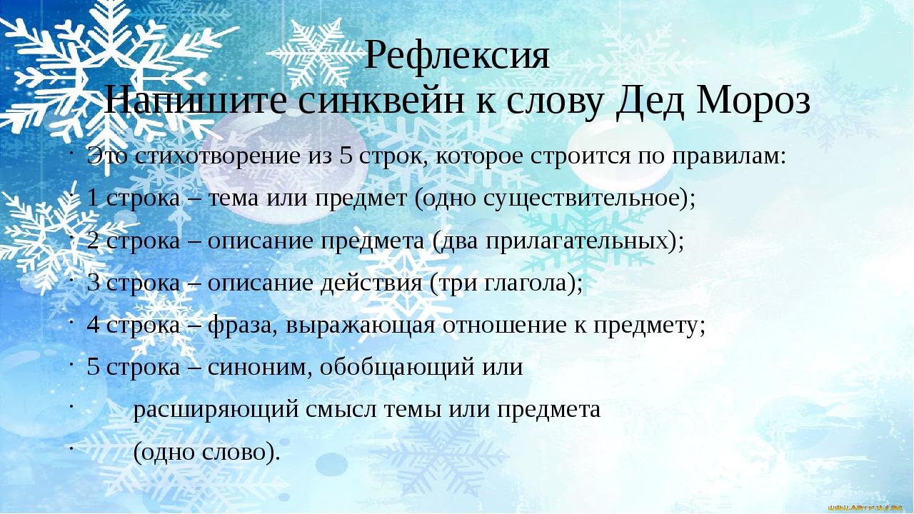 Рефлексия Напишите синквейн к слову Дед Мороз Это стихотворение из 5 строк, к...