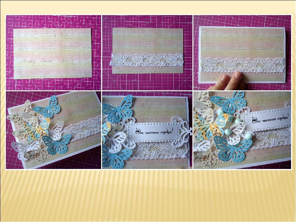 Открытки из бумаги для скрапбукинга своими руками мастер класс