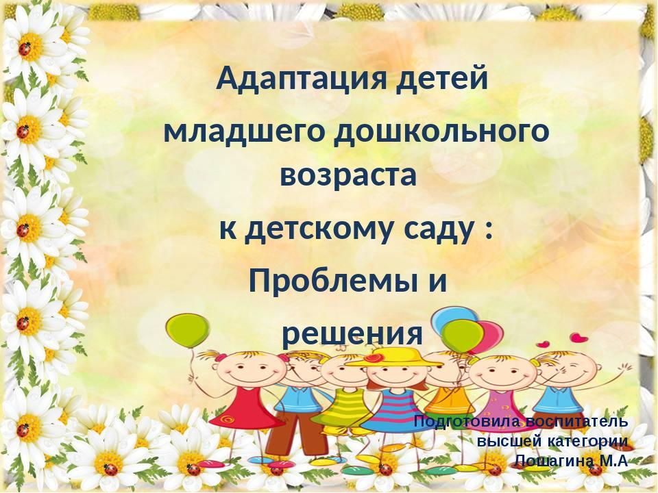 Адаптация детей младшего дошкольного возраста к детскому саду : Проблемы и р...