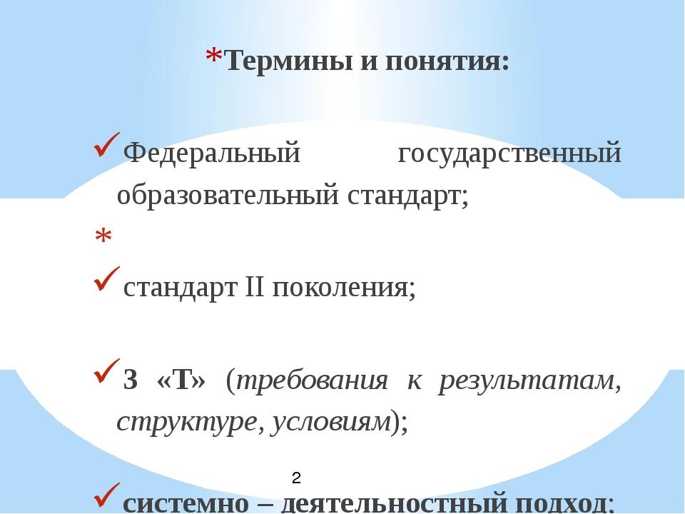 Термины и понятия: Федеральный государственный образовательный стандарт; стан...