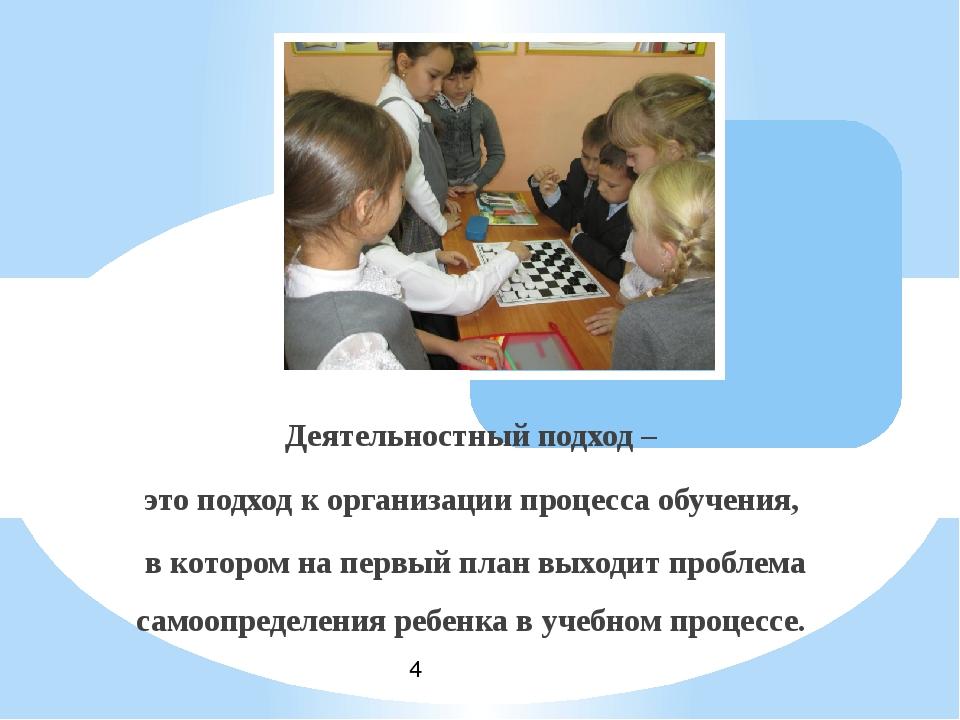 Деятельностный подход – это подход к организации процесса обучения, в котором...
