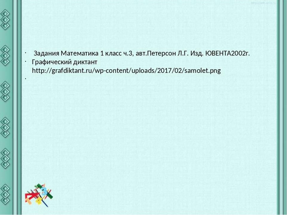 Задания Математика 1 класс ч.3, авт.Петерсон Л.Г. Изд. ЮВЕНТА2002г. Графичес...