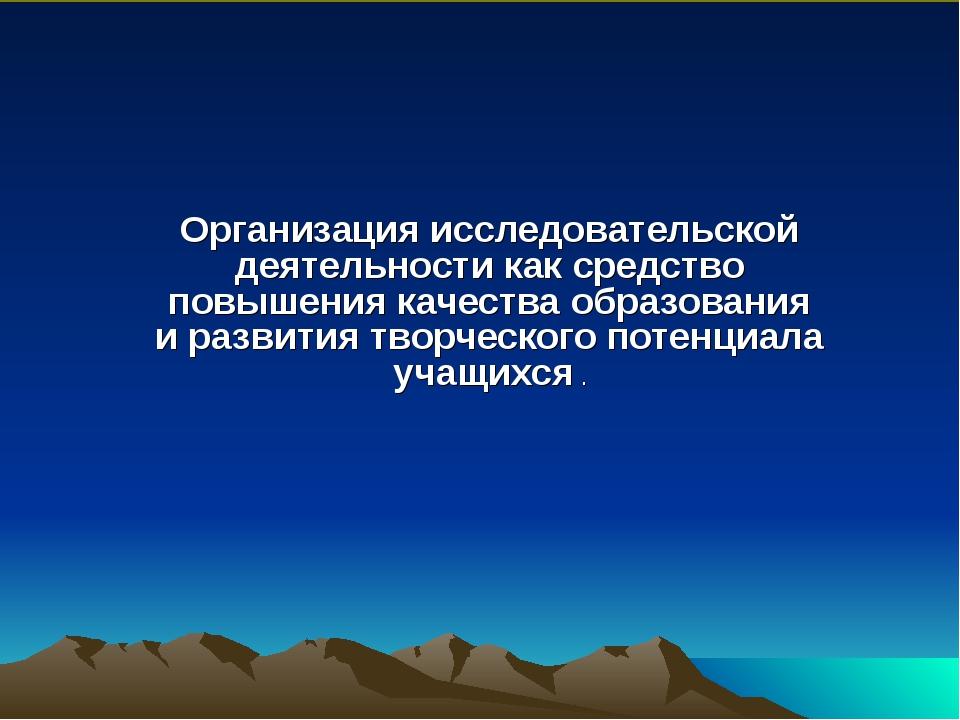 Организация исследовательской деятельности как средство повышения качества об...