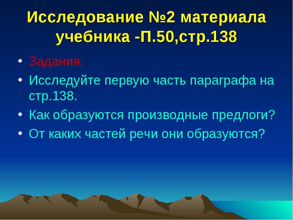 Исследование №2 материала учебника -П.50,стр.138 Задания: Исследуйте первую ч...