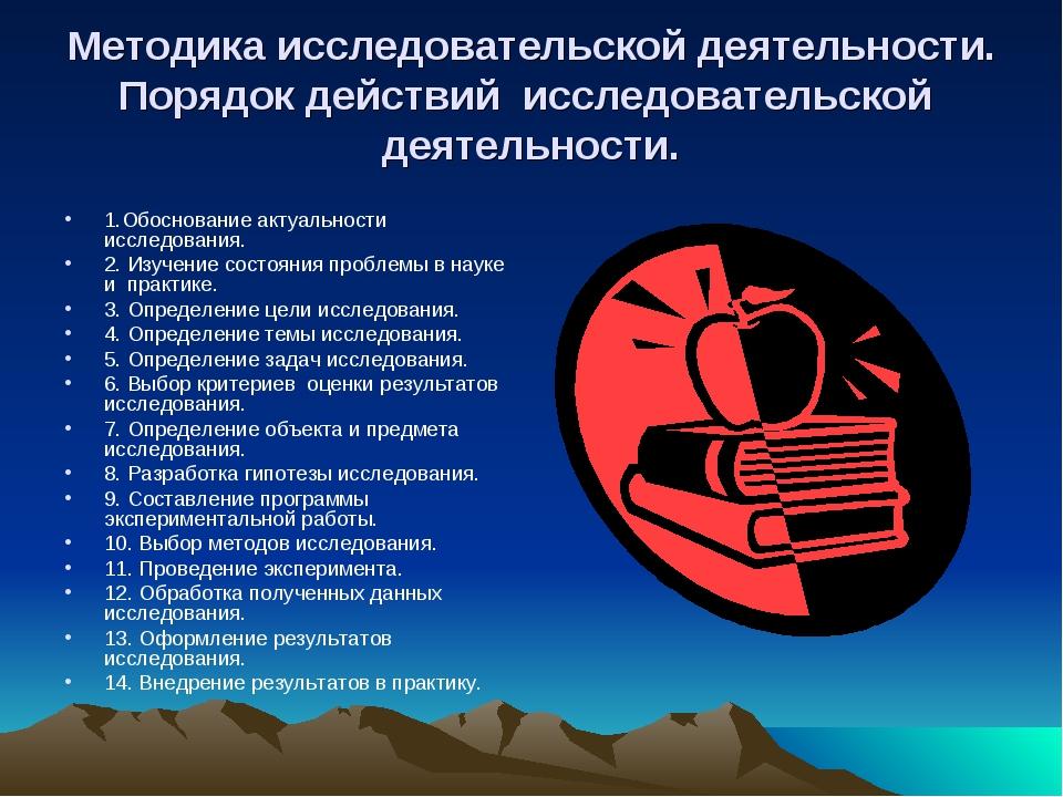 Методика исследовательской деятельности. Порядок действий исследовательской д...