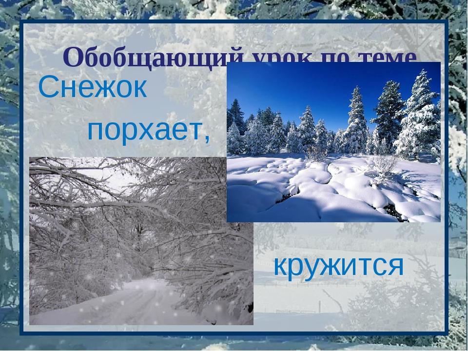 Обобщающий урок по теме Снежок порхает, кружится
