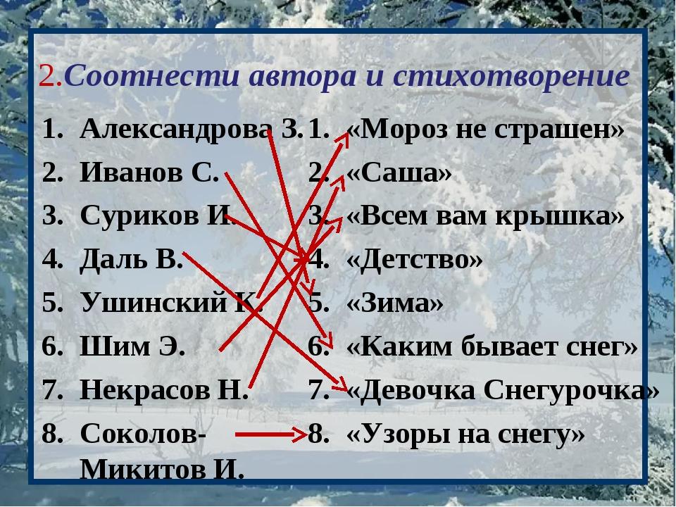 2.Соотнести автора и стихотворение Александрова З. Иванов С. Суриков И. Даль...