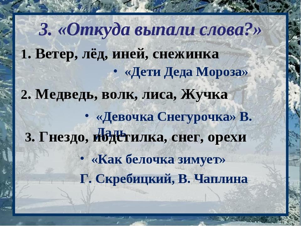 3. «Откуда выпали слова?» 1. Ветер, лёд, иней, снежинка «Дети Деда Мороза» 2....