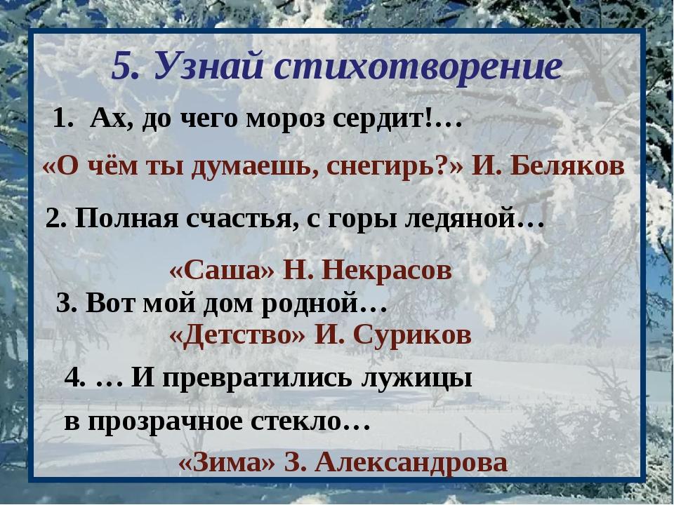 5. Узнай стихотворение Ах, до чего мороз сердит!… «О чём ты думаешь, снегирь?...