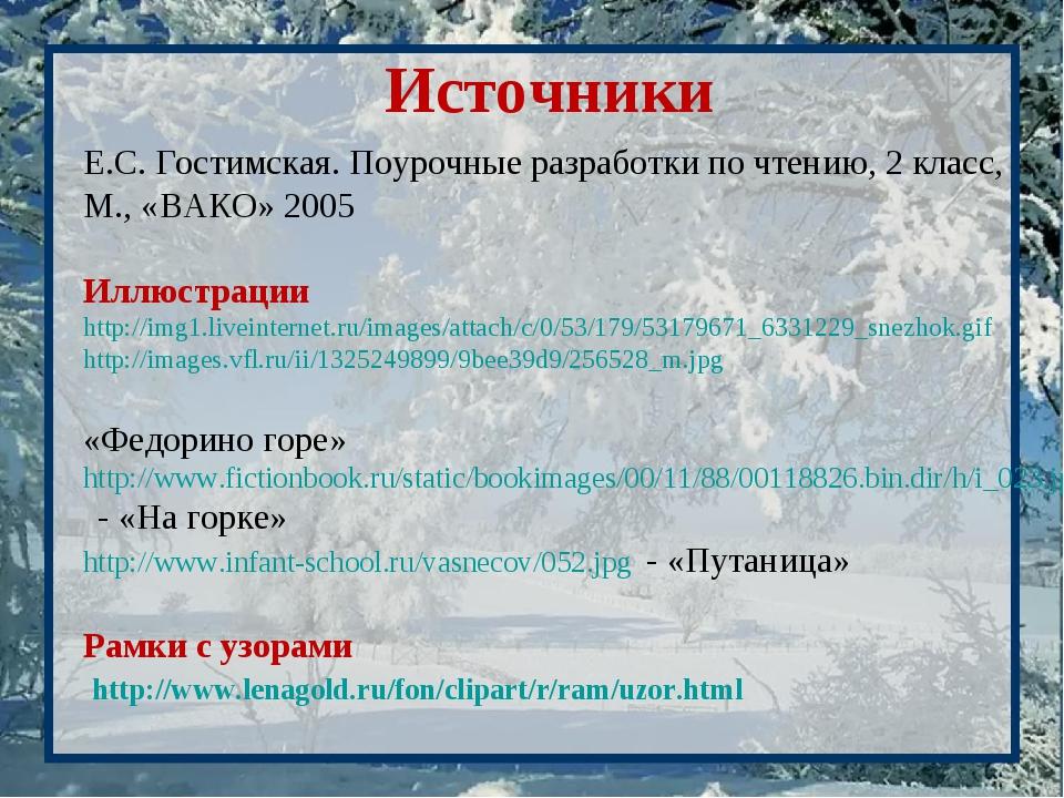 Источники Е.С. Гостимская. Поурочные разработки по чтению, 2 класс, М., «ВАКО...