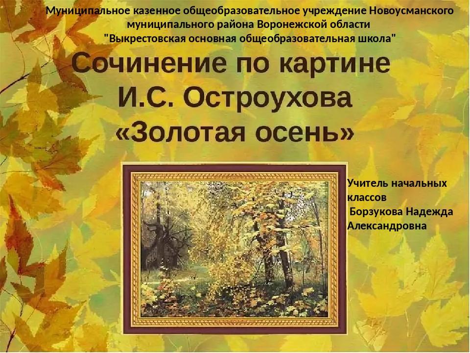 Учитель начальных классов Борзукова Надежда Александровна Муниципальное казе...