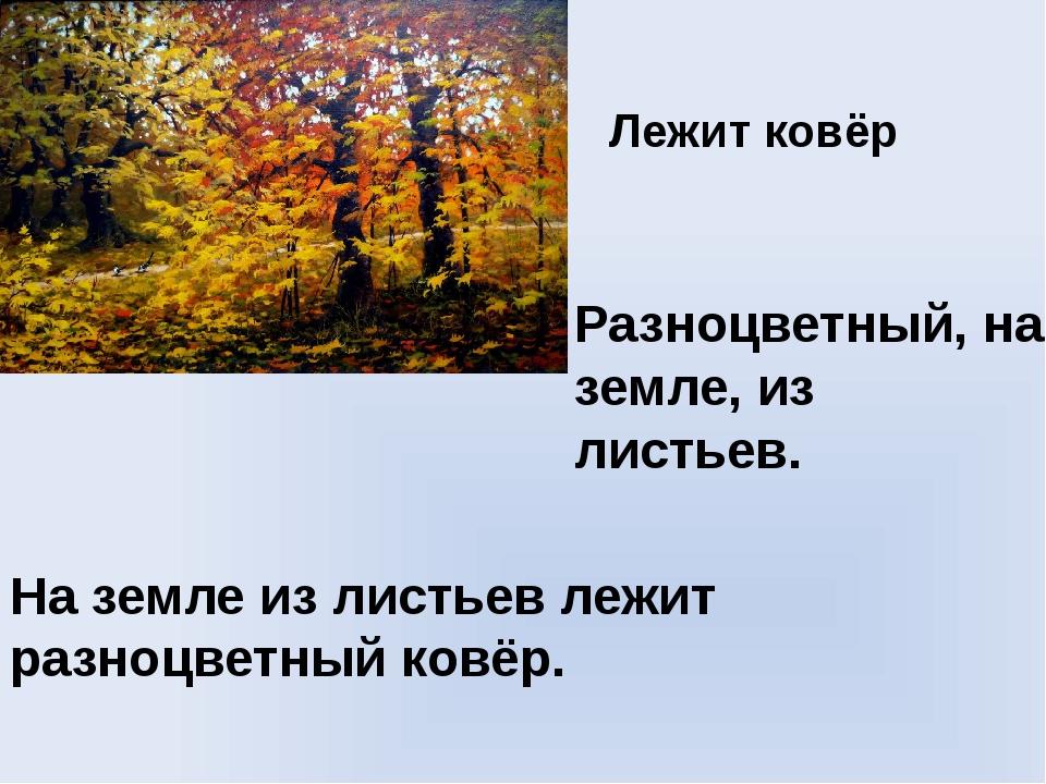 Лежит ковёр Разноцветный, на земле, из листьев. На земле из листьев лежит раз...