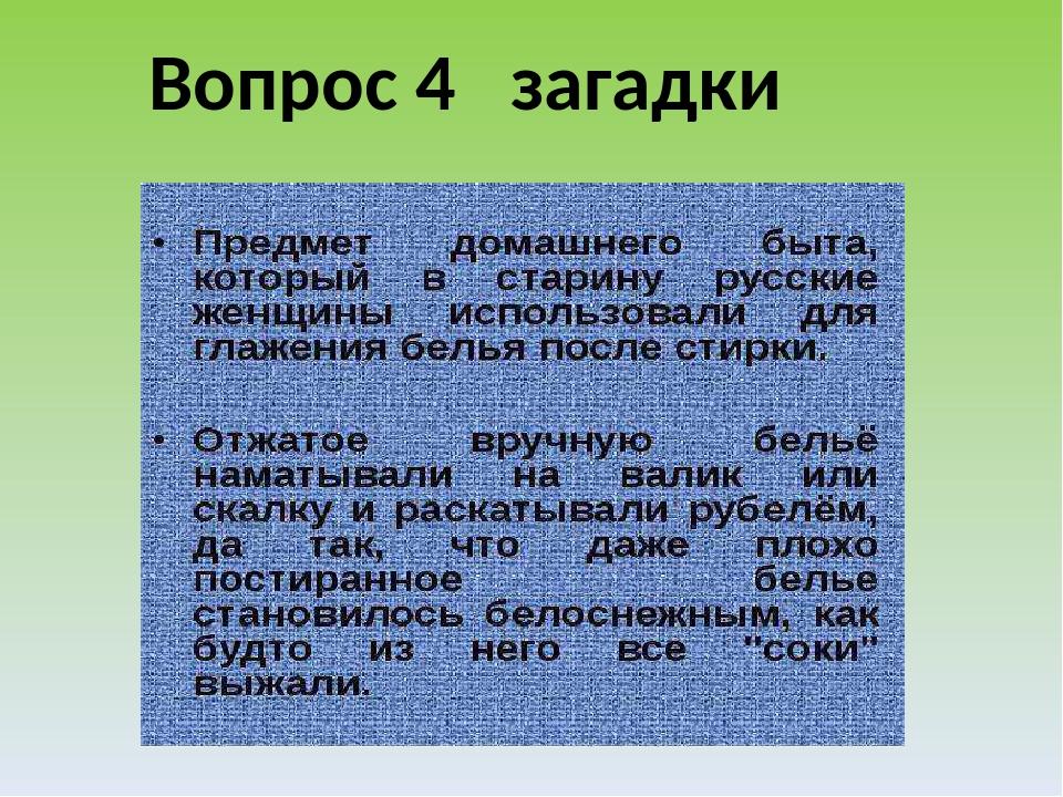Вопрос 4 загадки