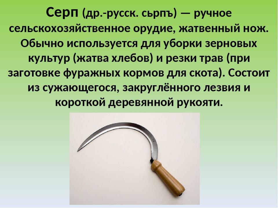 Серп (др.-русск. сьрпъ) — ручное сельскохозяйственное орудие, жатвенный нож....