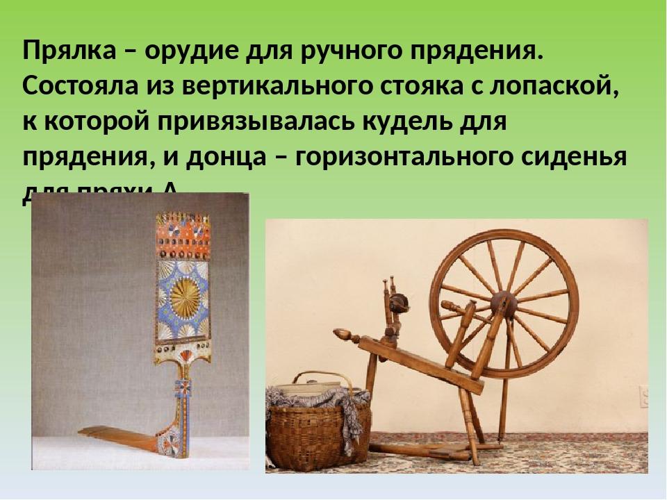 Прялка – орудие для ручного прядения. Состояла из вертикального стояка с лопа...