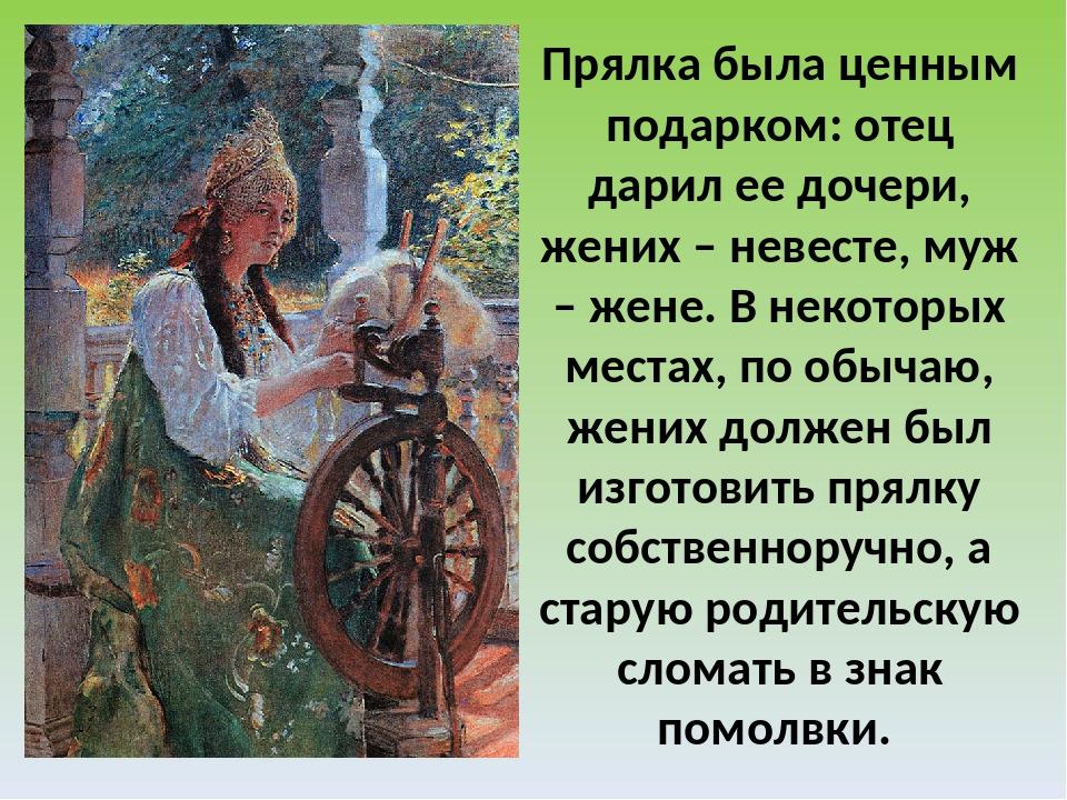 Прялка была ценным подарком: отец дарил ее дочери, жених – невесте, муж – жен...