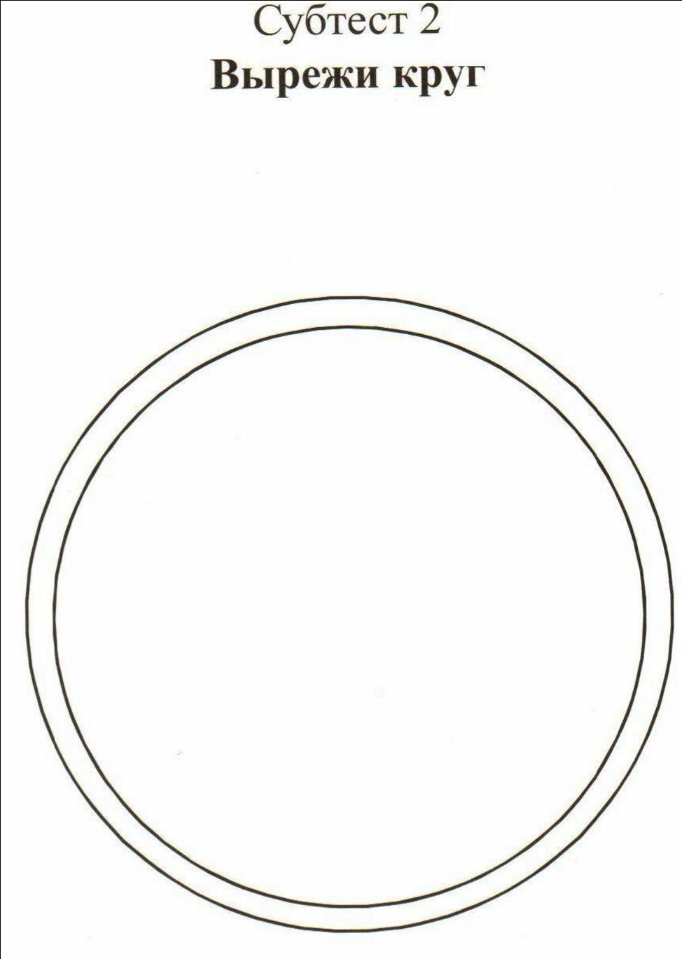 Вырезанный круг картинки