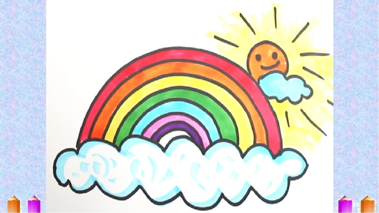 Открытках, радуга картинки красивые для срисовки