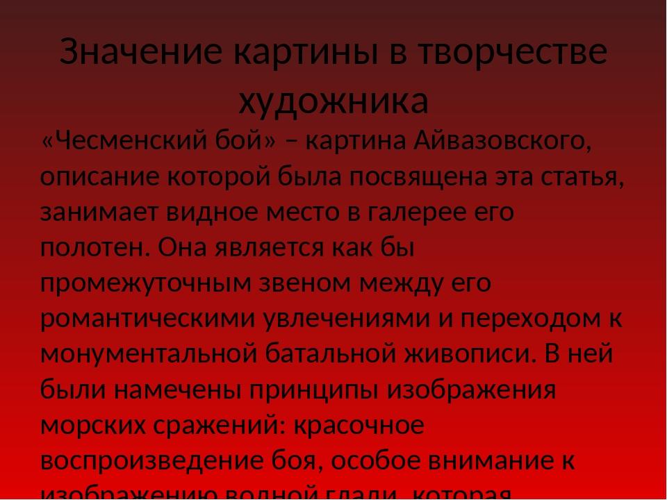 Значение картины в творчестве художника «Чесменский бой» – картина Айвазовско...