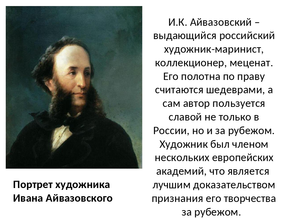 И.К. Айвазовский – выдающийся российский художник-маринист, коллекционер, мец...