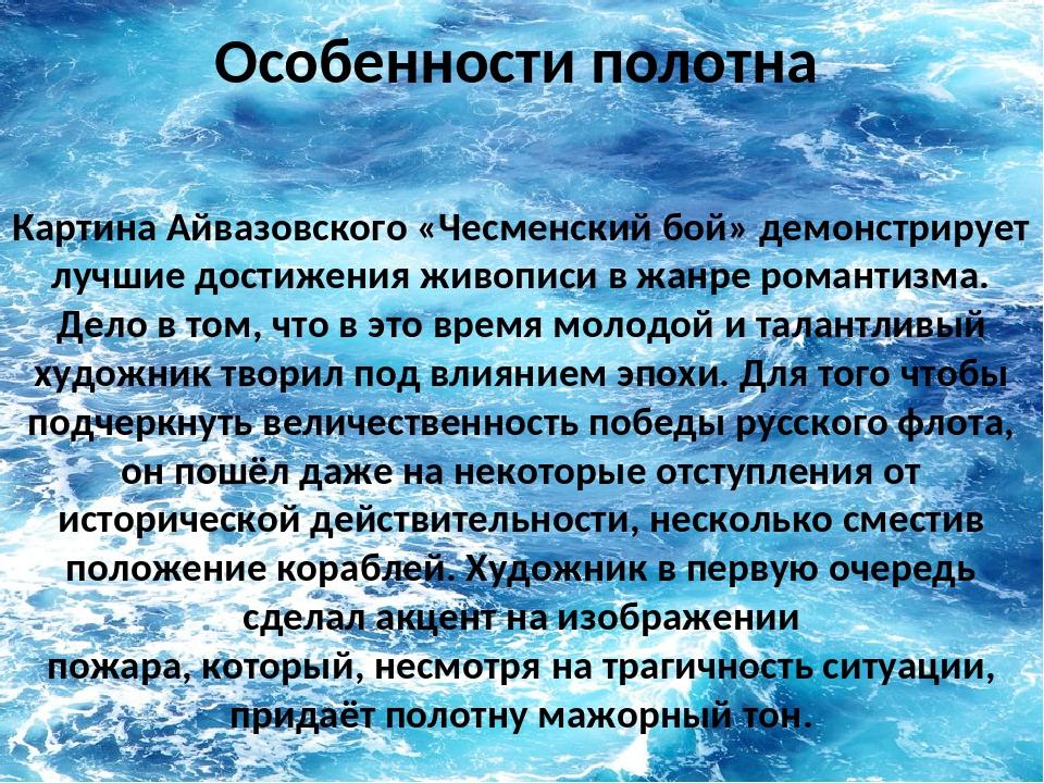 Особенности полотна Картина Айвазовского «Чесменский бой» демонстрирует лучши...