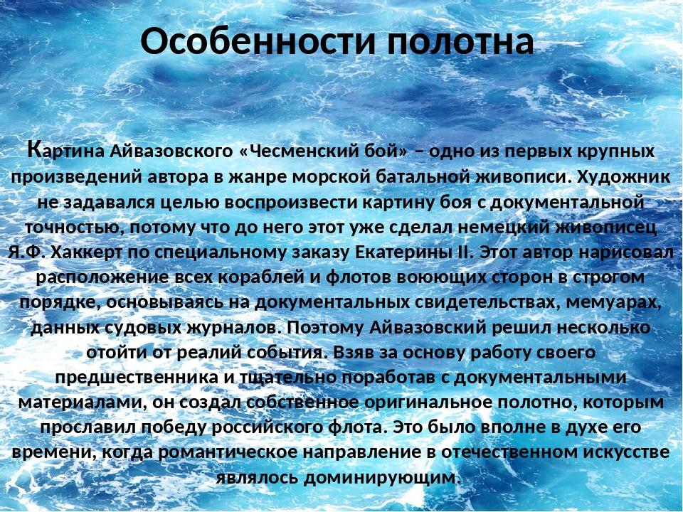 Особенности полотна Картина Айвазовского «Чесменский бой» – одно из первых кр...