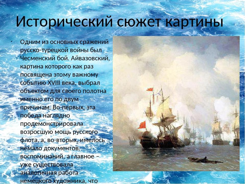 Исторический сюжет картины Одним из основных сражений русско-турецкой войны б...