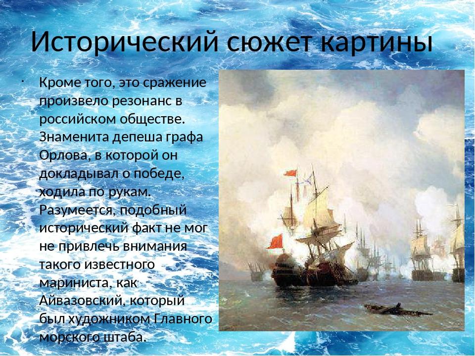 Исторический сюжет картины Кроме того, это сражение произвело резонанс в росс...