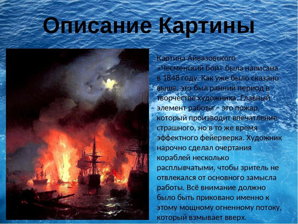 Описание Картины Картина Айвазовского «Чесменский бой» была написана в 1848 г...
