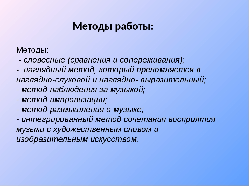 Методы работы: Методы: - словесные (сравнения и сопереживания); - наглядный м...