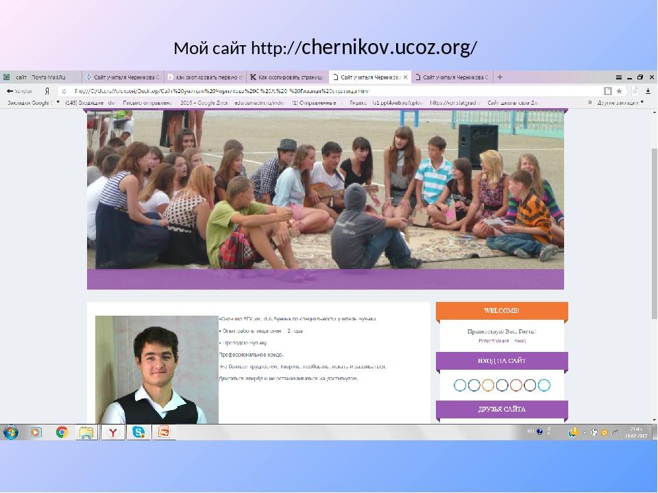 Мой сайт http://chernikov.ucoz.org/