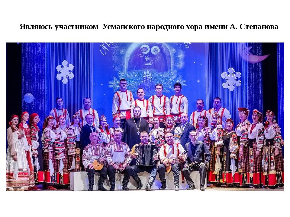 Являюсь участником Усманского народного хора имени А. Степанова