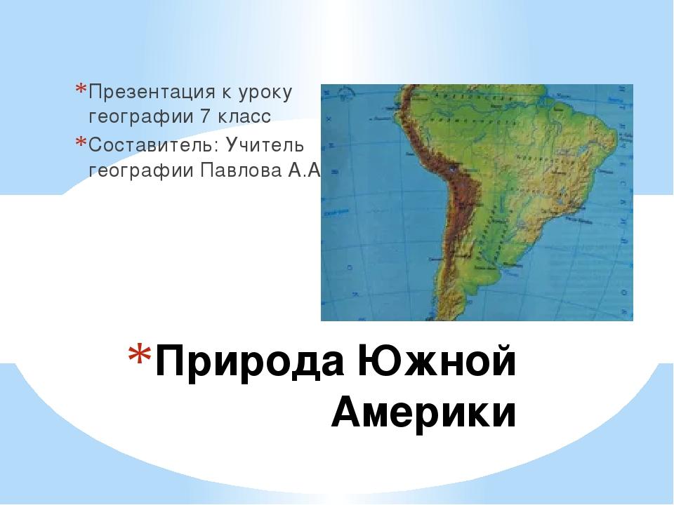 Презентация к уроку географии 7 класс Составитель: Учитель географии Павлова...