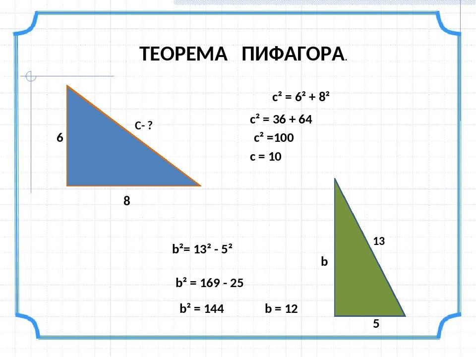 ТЕОРЕМА ПИФАГОРА. С- ? 6 8 с² = 6² + 8² с² = 36 + 64 с² =100 с = 10 13 5 b b²...